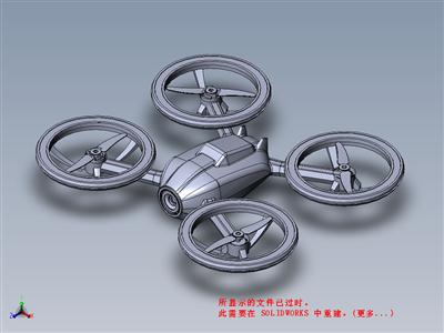 X-黑色无人机(四轴飞行器)